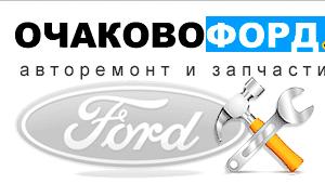 Запчасти Форд, ремонт Форд